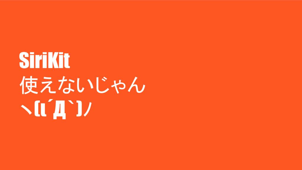 SiriKit 使えないじゃん ヽ(ι´Д`)ノ
