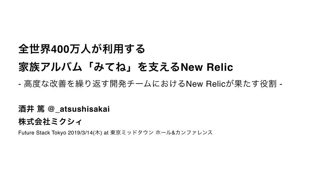શੈք400ສਓ͕ར༻͢Δ ՈΞϧόϜʮΈͯͶʯΛࢧ͑ΔNew Relic - ߴͳվળΛ...