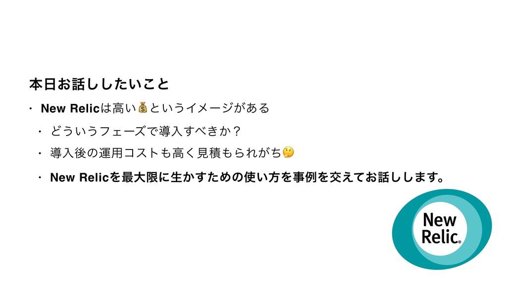 ຊ͓͍ͨ͜͠͠ͱ • New Relicߴ͍ͱ͍͏Πϝʔδ͕͋Δ • Ͳ͏͍͏ϑΣʔζͰ...