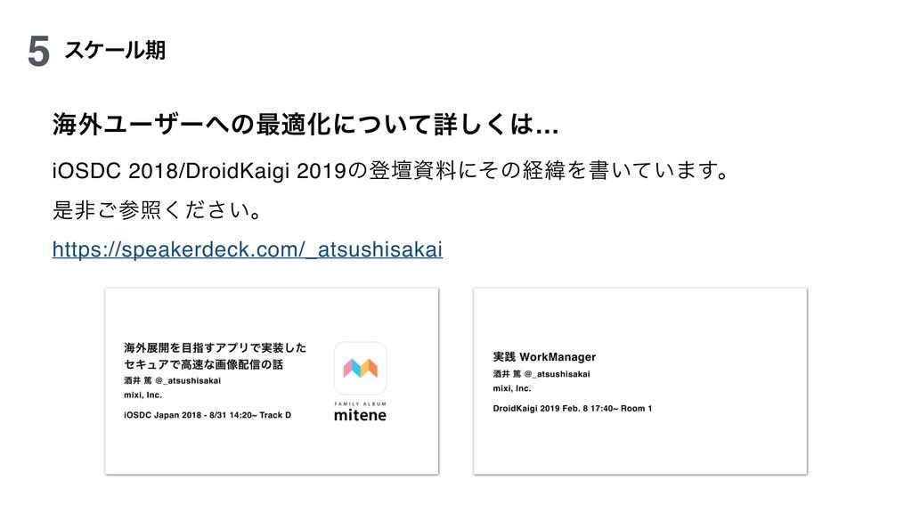 ւ֎Ϣʔβʔͷ࠷దԽʹ͍ͭͯৄ͘͠… iOSDC 2018/DroidKaigi 2019...