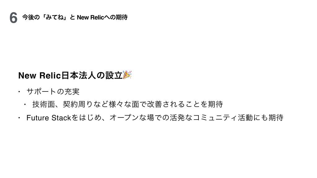 New Relicຊ๏ਓͷઃཱ • αϙʔτͷॆ࣮ • ٕज़໘ɺܖपΓͳͲ༷ʑͳ໘Ͱվળ͞...