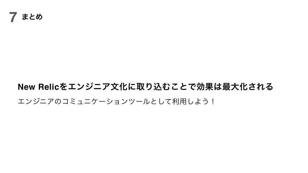 New RelicΛΤϯδχΞจԽʹऔΓࠐΉ͜ͱͰޮՌ࠷େԽ͞ΕΔ ΤϯδχΞͷίϛϡχέʔ...