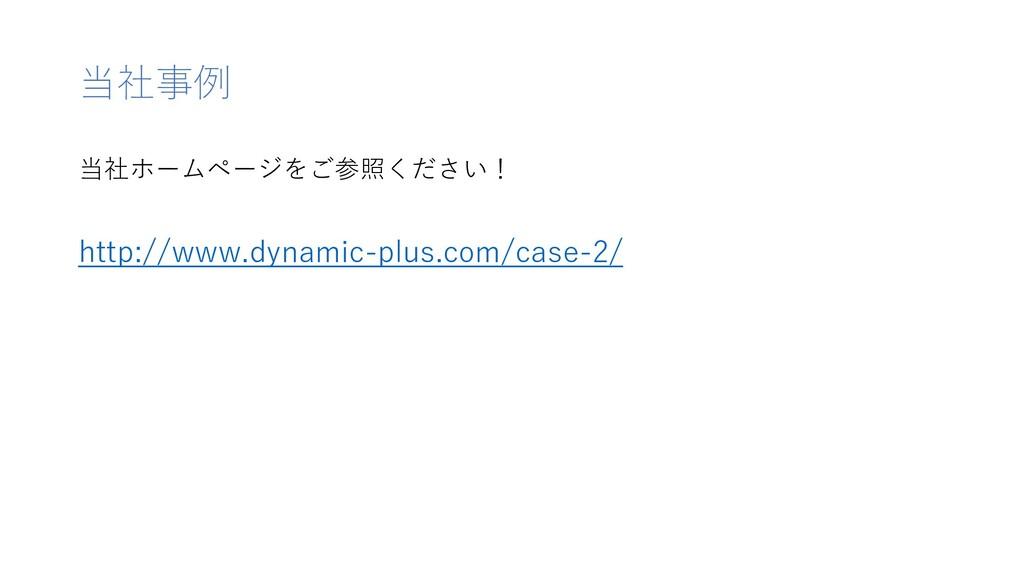 当社事例 当社ホームページをご参照ください! http://www.dynamic-plus....