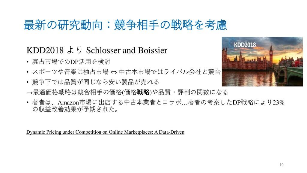 最新の研究動向:競争相手の戦略を考慮 KDD2018 より Schlosser and Boi...