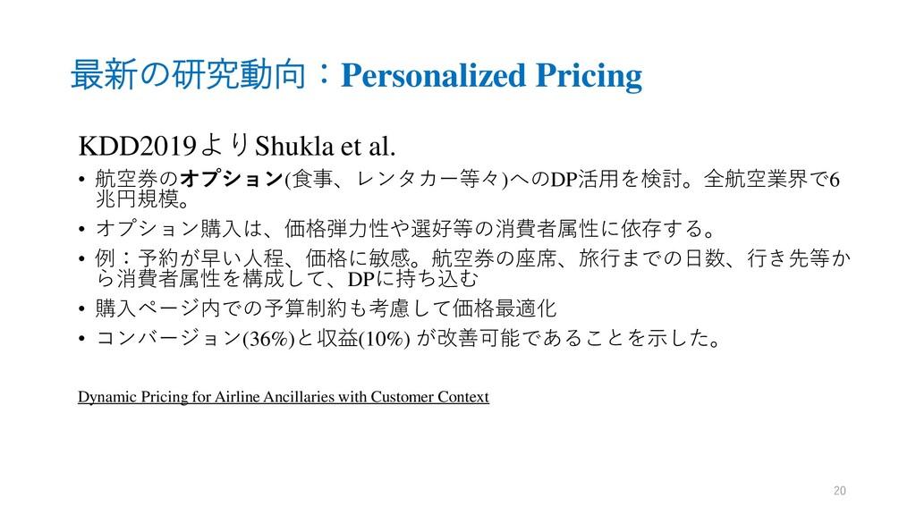 最新の研究動向:Personalized Pricing KDD2019よりShukla et...