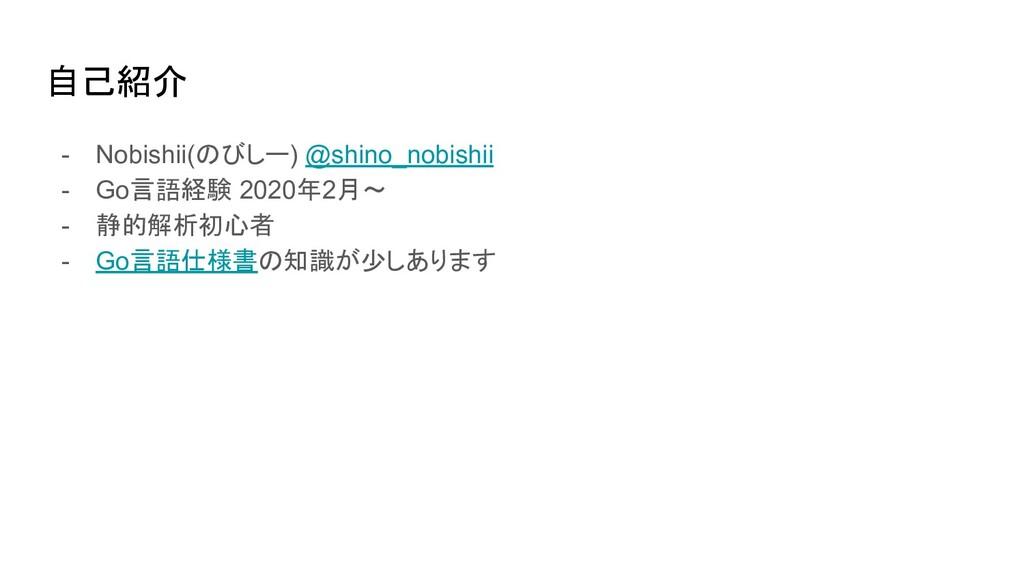 自己紹介 - Nobishii(のびしー) @shino_nobishii - Go言語経験 ...