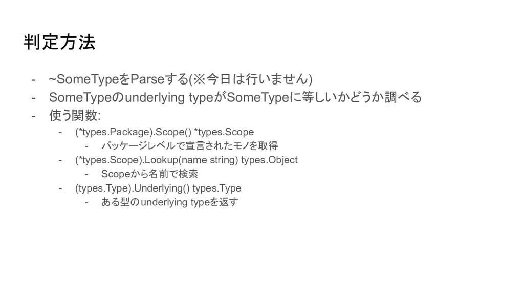 判定方法 - ~SomeTypeをParseする(※今日は行いません) - SomeTypeの...
