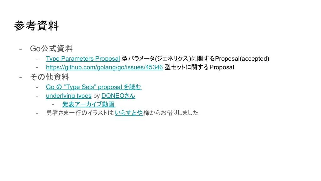 参考資料 - Go公式資料 - Type Parameters Proposal 型パラメータ...