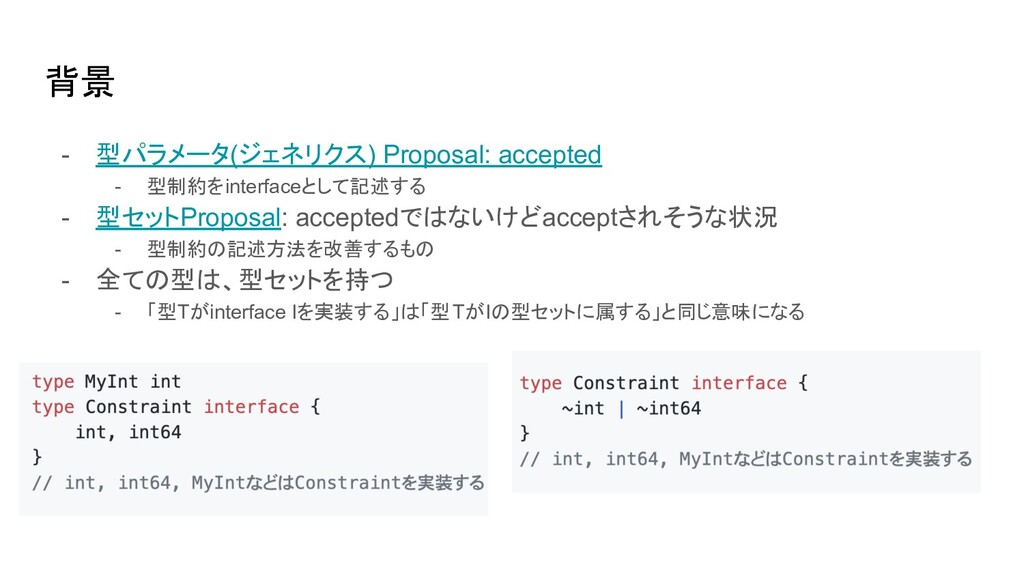 背景 - 型パラメータ(ジェネリクス) Proposal: accepted - 型制約をin...