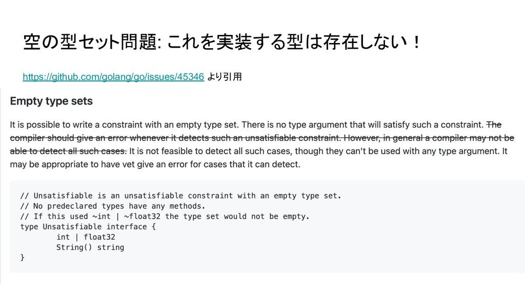 空の型セット問題: これを実装する型は存在しない! https://github.com/go...