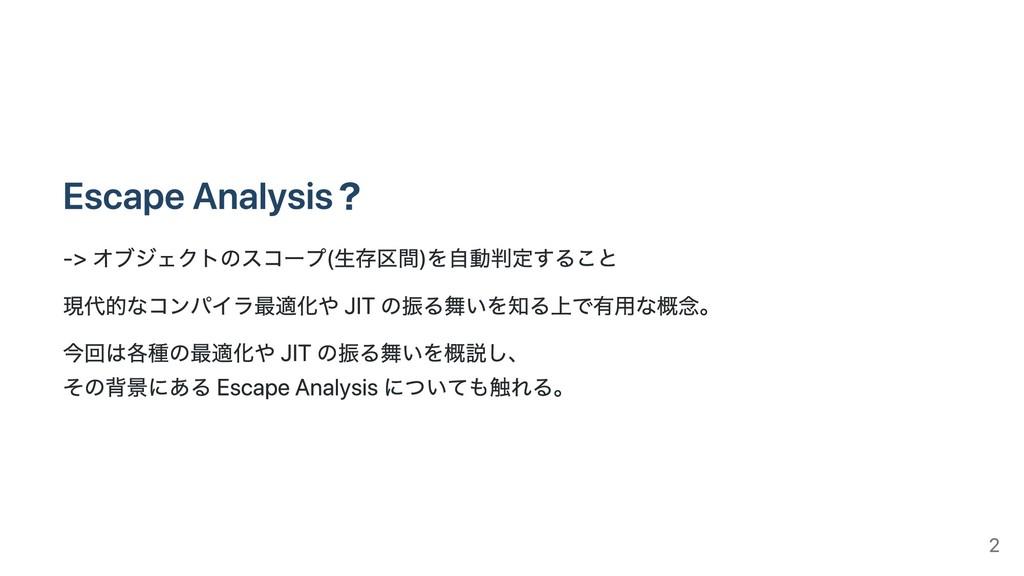 Escape Analysis? -> オブジェクトのスコープ(⽣存区間)を⾃動判定すること ...