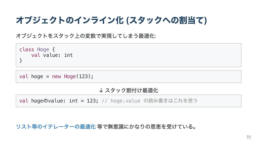 オブジェクトのインライン化 (スタックへの割当て) オブジェクトをスタック上の変数で実現してし...