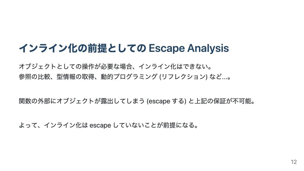 インライン化の前提としての Escape Analysis オブジェクトとしての操作が必要な場...