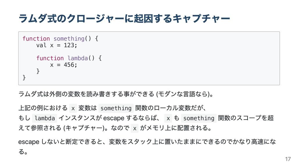 ラムダ式のクロージャーに起因するキャプチャー function something() { v...