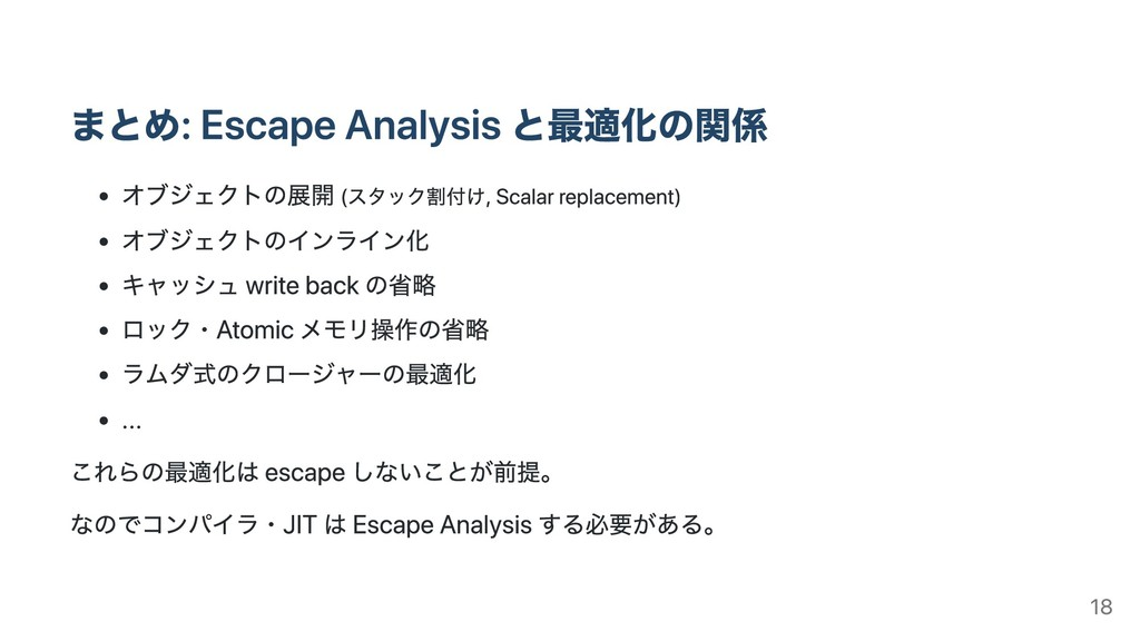 まとめ: Escape Analysis と最適化の関係 オブジェクトの展開 (スタック割付け...