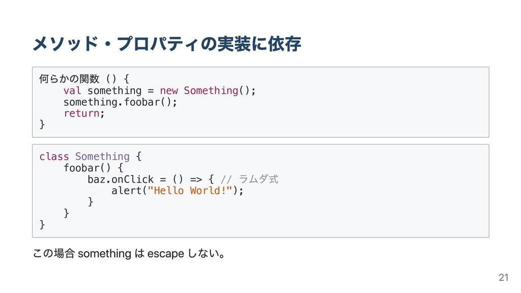 メソッド・プロパティの実装に依存 何らかの関数 () { val something = ne...