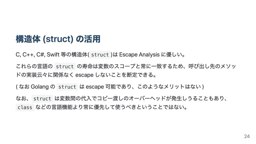 構造体 (struct) の活⽤ C, C++, C#, Swift 等の構造体( struc...