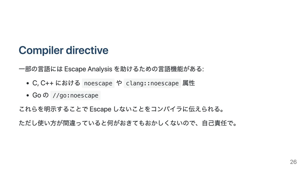 Compiler directive ⼀部の⾔語には Escape Analysis を助ける...