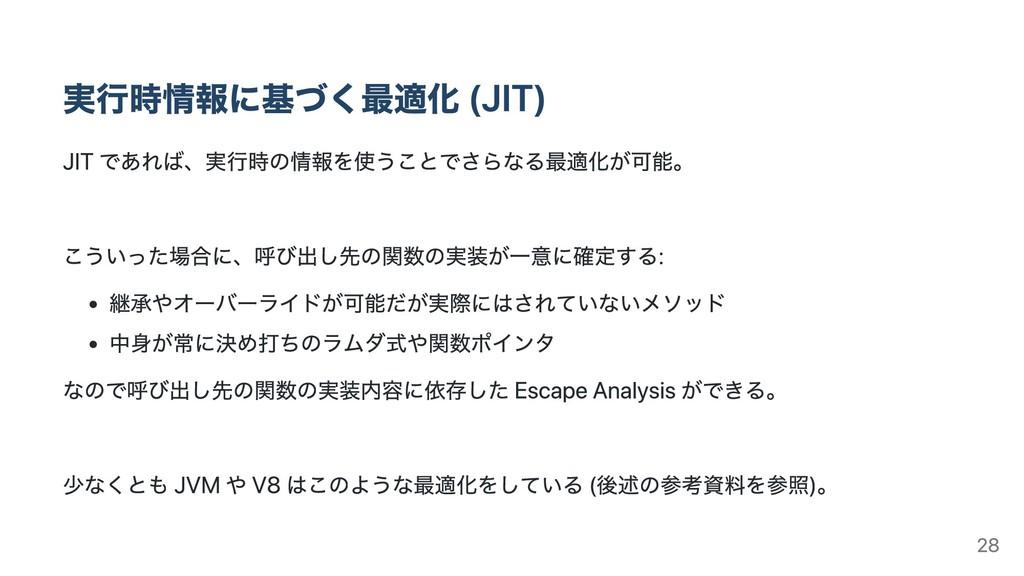 実⾏時情報に基づく最適化 (JIT) JIT であれば、実⾏時の情報を使うことでさらなる最適化...