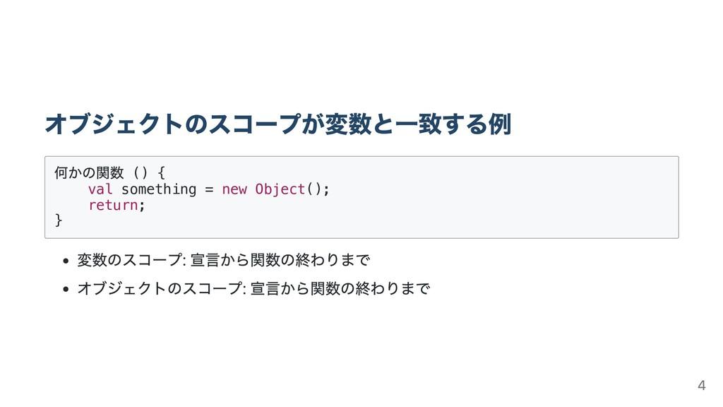 オブジェクトのスコープが変数と⼀致する例 何かの関数 () { val something =...