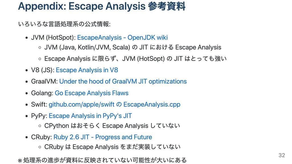 Appendix: Escape Analysis 参考資料 いろいろな⾔語処理系の公式情報:...