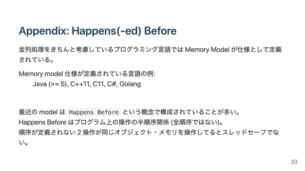 Appendix: Happens(-ed) Before 並列処理をきちんと考慮しているプロ...