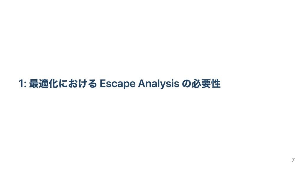 1: 最適化における Escape Analysis の必要性 7