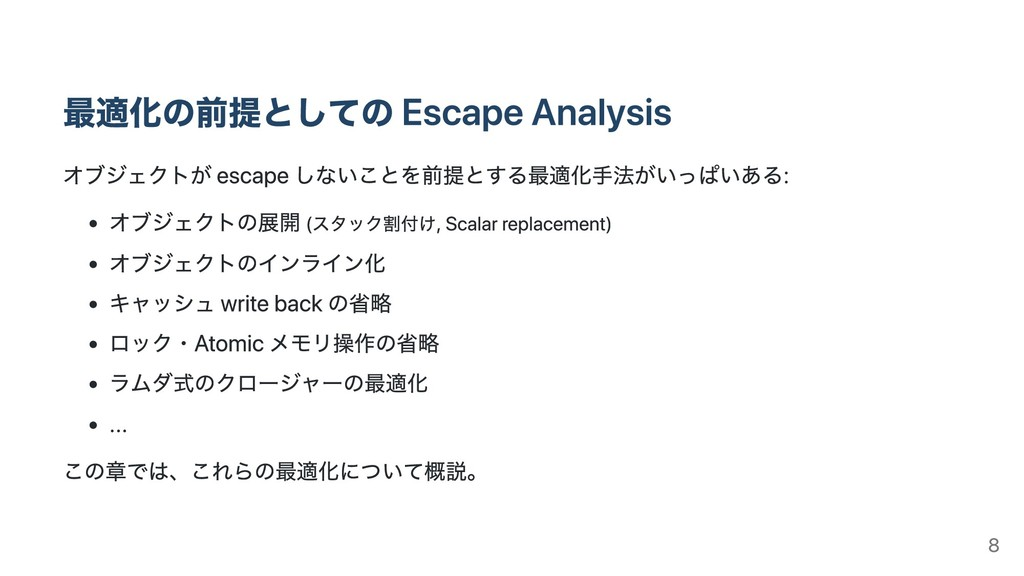 最適化の前提としての Escape Analysis オブジェクトが escape しないこと...