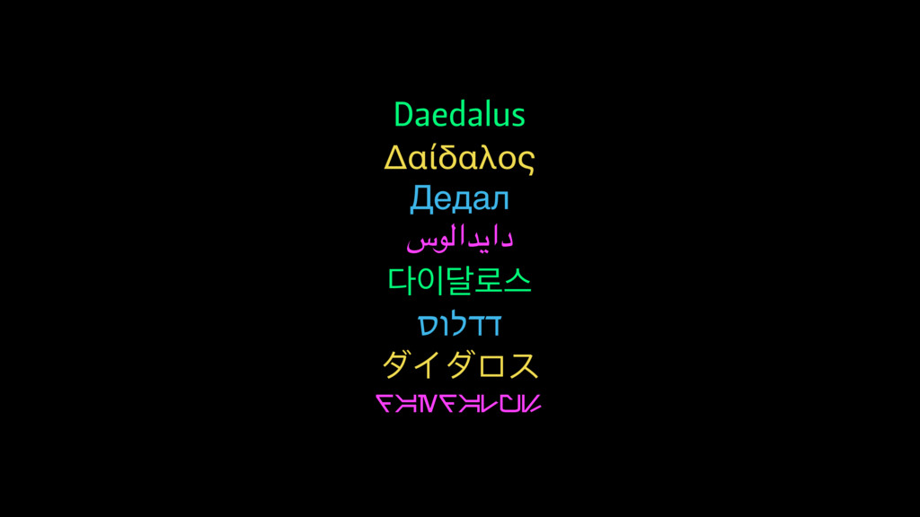 Daedalus Δαίδαλος Дедал سولادياد ׳۽झ סולדד ύα...