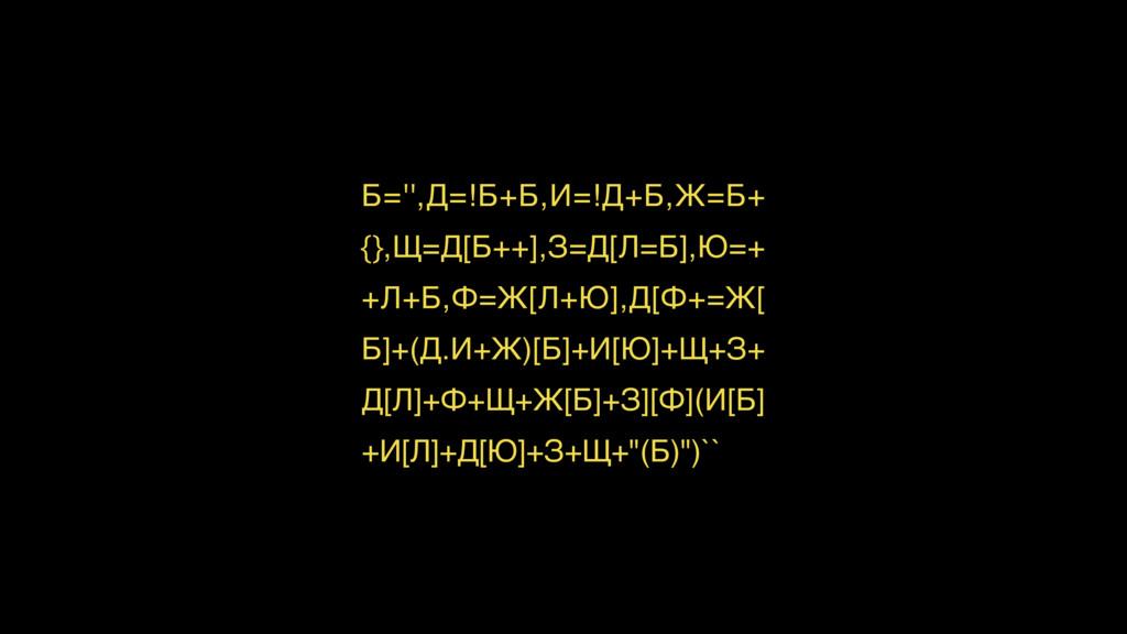 Б='',Д=!Б+Б,И=!Д+Б,Ж=Б+ {},Щ=Д[Б++],З=Д[Л=Б],Ю=...