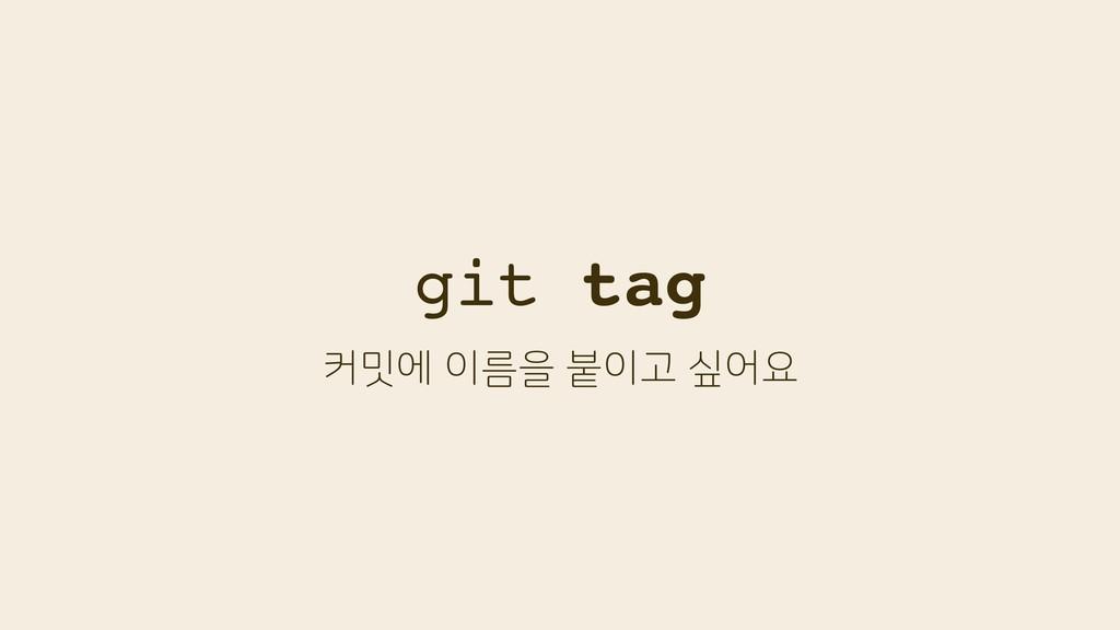 git tag ழীܴਸࠢҊरযਃ