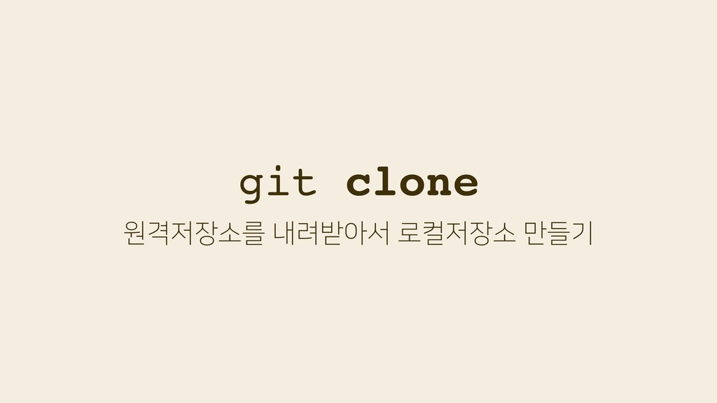 git clone ਗѺࣗܳղ۰߉ইࢲ۽ஸٜࣗ݅ӝ