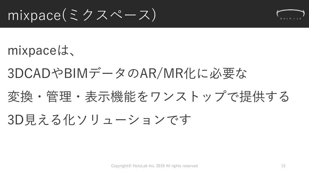 mixpace(ミクスペース) mixpaceは、 3DCADやBIMデータのAR/MR化に必...