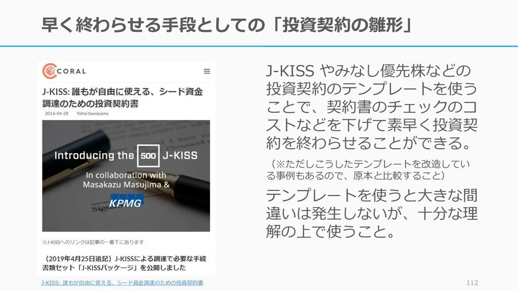 早く終わらせる手段としての「投資契約の雛形」 J-KISS やみなし優先株などの 投資契約のテ...