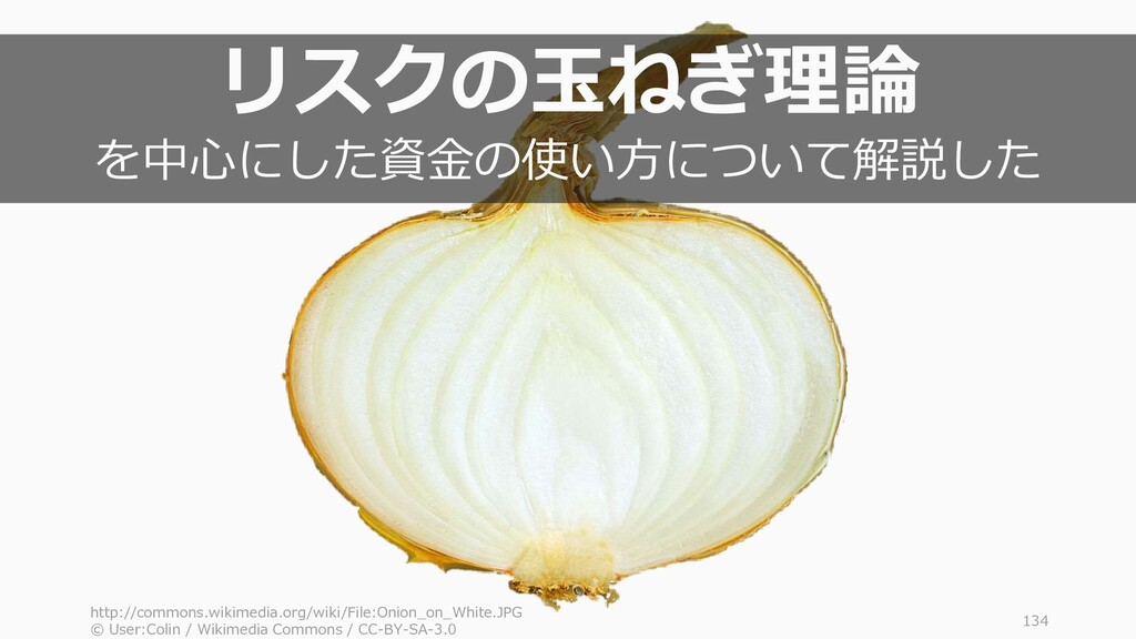 http://commons.wikimedia.org/wiki/File:Onion_on...