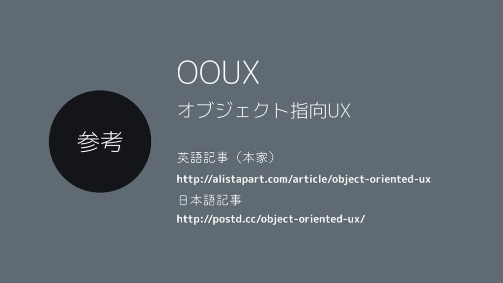 参考 OOUX オブジェクト指向UX http://postd.cc/object-orien...