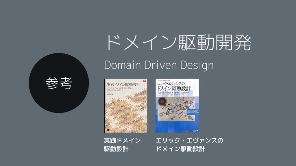 参考 ドメイン駆動開発 Domain Driven Design 実践ドメイン 駆動設計 エリ...