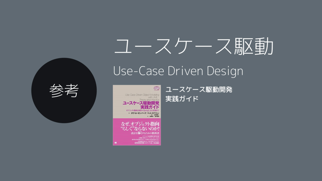 参考 ユースケース駆動 Use-Case Driven Design ユースケース駆動開発 実...