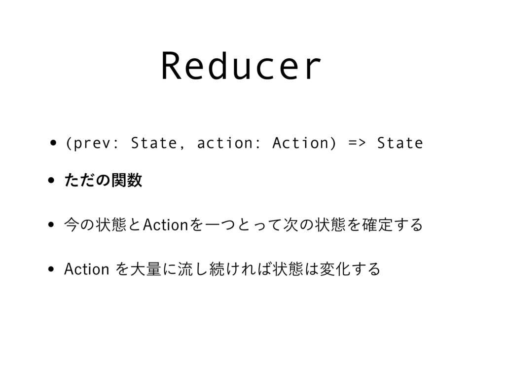 Reducer • (prev: State, action: Action) => Stat...