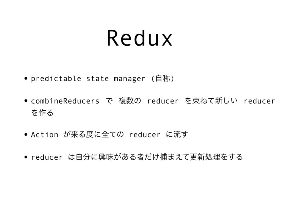 Redux •predictable state manager (ࣗশ) •combineR...