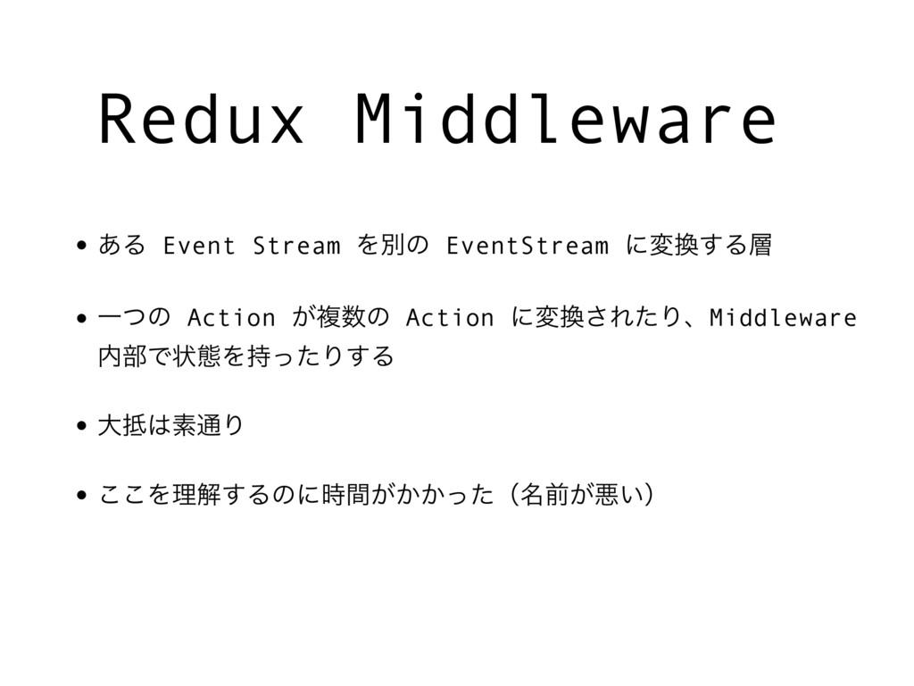 Redux Middleware •͋Δ Event Stream Λผͷ EventStre...