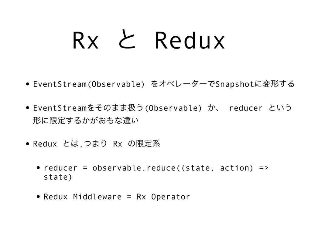 Rx ͱ Redux •EventStream(Observable) ΛΦϖϨʔλʔͰSna...