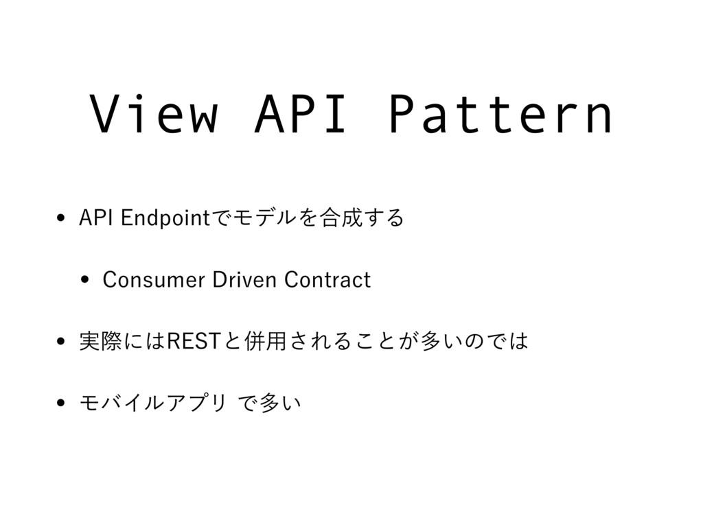"""View API Pattern w """"1*&OEQPJOUͰϞσϧΛ߹͢Δ w $PO..."""