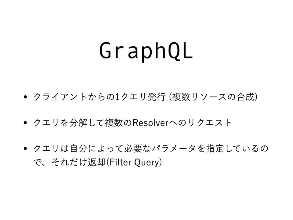GraphQL w ΫϥΠΞϯτ͔ΒͷΫΤϦൃߦ ෳϦιʔεͷ߹  w ΫΤϦΛղ...