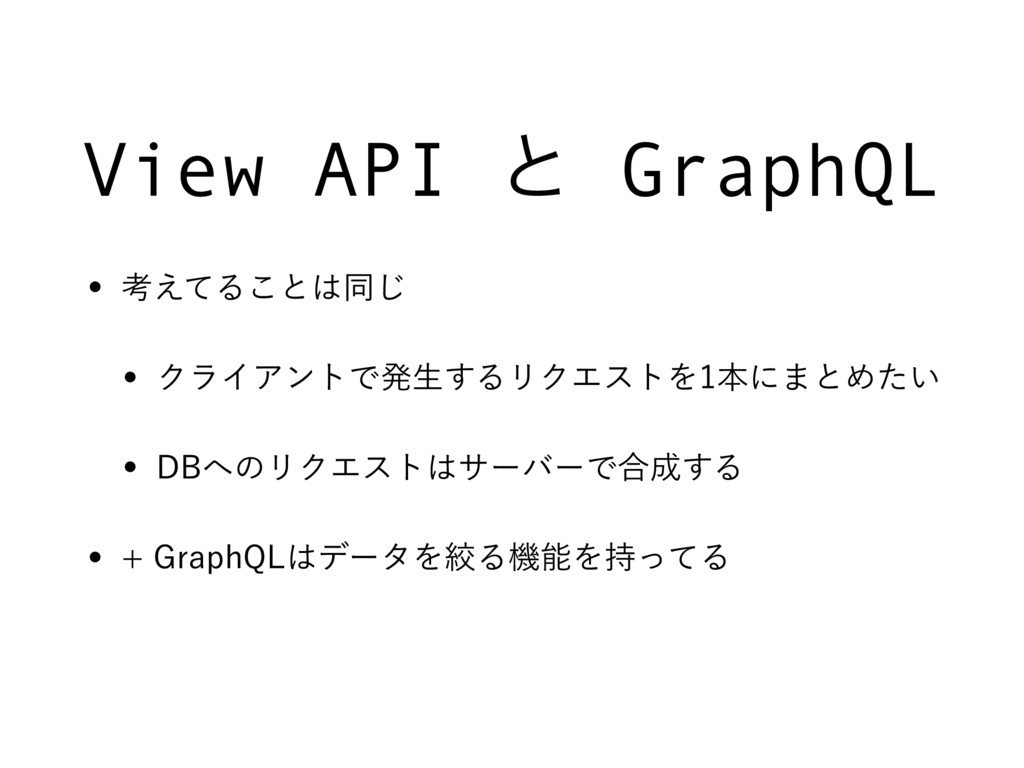 View API ͱ GraphQL w ߟ͑ͯΔ͜ͱಉ͡ w ΫϥΠΞϯτͰൃੜ͢ΔϦΫ...