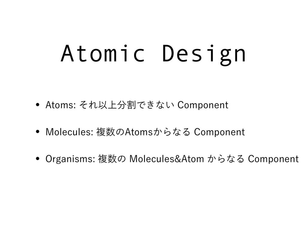 """Atomic Design w """"UPNTͦΕҎ্ׂͰ͖ͳ͍$PNQPOFOU w ..."""
