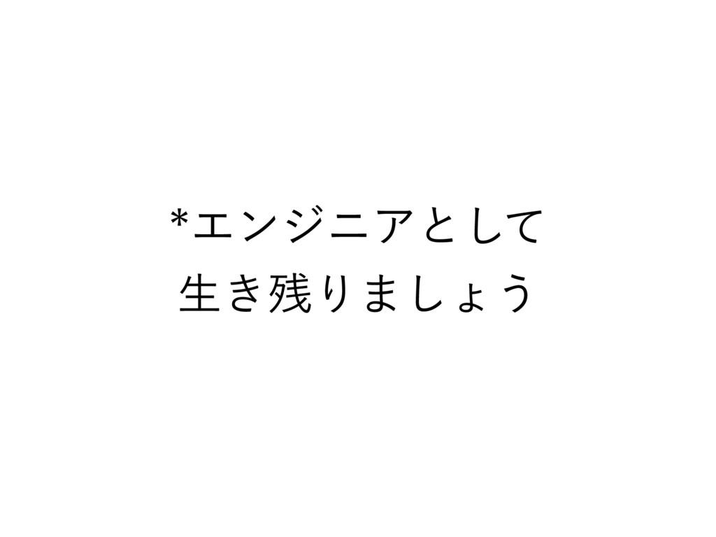 ΤϯδχΞͱͯ͠ ੜ͖Γ·͠ΐ͏