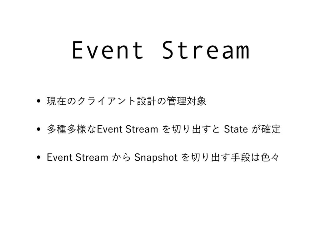 Event Stream w ݱࡏͷΫϥΠΞϯτઃܭͷཧର w ଟछଟ༷ͳ&WFOU4...