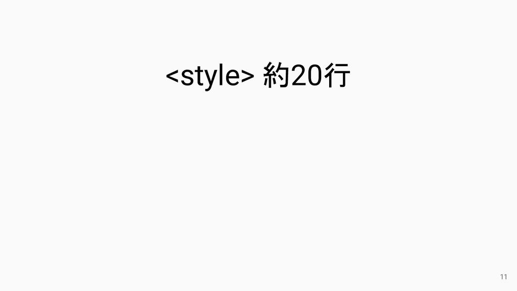 11 <style> 約20行