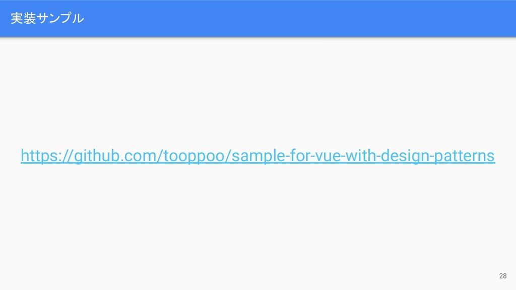 28 実装サンプル https://github.com/tooppoo/sample-for...